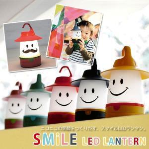 SMILE LED LANTERN スマイルLEDランタン hat-shop