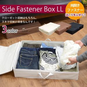 サイドファスナー収納ボックスLL ベット下 ソファ下用|hat-shop