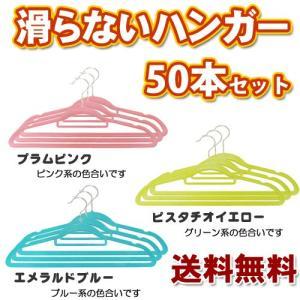送料無料 すべらないハンガー  50本セット ネクタイがけ付き