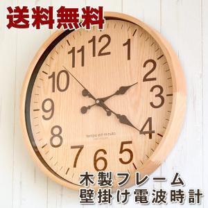 送料無料 木製フレーム 電波壁掛け時計 15インチ 9018-2 hat-shop
