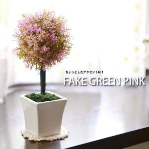 観葉植物 フェイクグリーン 丸型M ピンク YW14019|hat-shop