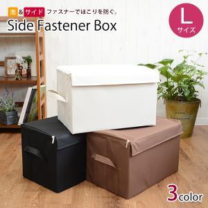 サイドファスナー収納ボックス L|hat-shop