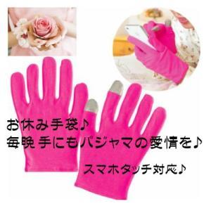美容ハンドケア手袋就寝手袋スマホタッチ対応おやすみ手袋 はたけなう