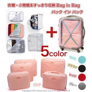 衣類・小物類すっきり収納 ファスナー付 バッグインバッグ旅行用ポーチ大中小5点セット 整理収納達人 使いやすい トラベルポーチ 撥水効果抜群 bag in bag|hatano-store