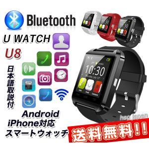 Bluetoothスマートウォッチ Uwatch U8 日本語取説付 タッチスクリーン ハンズフリー 着信通知 腕時計 スポーツウォッチ Android iPhone スマホ  ウォーキング