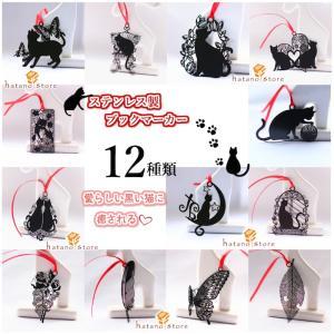 [送料無料]【単品】ネコにゃんのおしゃれ小部屋 ブックマーカー 透かし 彫り 金属 しおり パーツ 文庫 黒猫クロネコ雑貨 キャット ステンレス製 読書|hatano-store