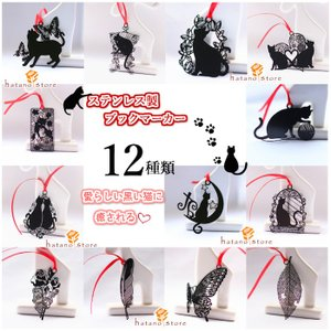 [送料無料]【セット】ネコにゃんのおしゃれ小部屋 ブックマーカー 透かし 彫り 金属 しおり パーツ 文庫 黒猫クロネコ雑貨 キャット ステンレス製 読書|hatano-store