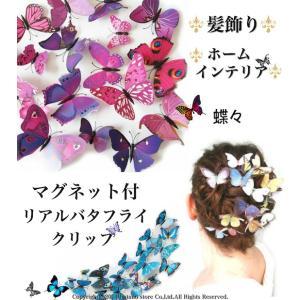 【メール便対応可】3D バタフライ リアル髪飾り 蝶々クリップ 和装かんざし 浴衣アクセサリー 部屋インテリア空間 彩るアイテム 雑貨 アウトレット小物 壁紙|hatano-store