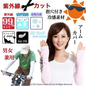 [送料無料メール便]UVカット率99%以上 男女兼用 ストレッチ エアフィット 指穴付き 冷感素材 アームカバー 紫外線対策 気化熱作用 爽快腕カバー レディース|hatano-store