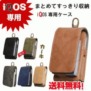 【送料無料】 iQOS 専用収納ケース アイコス 一体型 キャリングケース  本体 ヒートスティック アクセサリー 電子タバコ 禁煙グッズ|hatano-store
