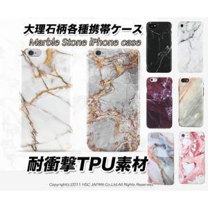耐衝撃TPU 大理石柄 マーブルストーン型 iPhone7/7plus iPhone6/6S携帯ケースカバー アイフォーンケース iPhone7大理石 SE|hatano-store