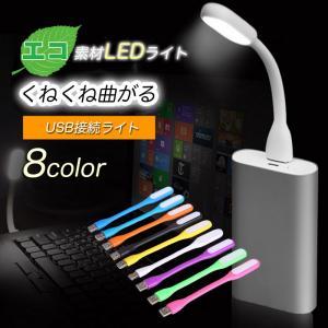 強光にやさしいUSB式 LEDライト 携帯 モバイルバッテリー パソコンに差し込む照明器具 充電不要 全8色|hatano-store