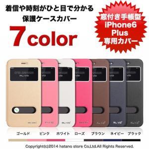 [送料無料メール便]iPhone6 Plus アイフォン プラス 専用 窓付き手帳型スリム設計ケースカバースマートフォンアクセサリー文房具雑貨 大画面携帯case撥水効果|hatano-store
