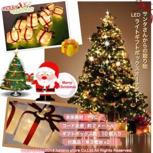 [即納]4cm大 ミニギフトボックス LEDライト クリスマスツリー飾り オーナメント 2Mコード/10個付 リボン付プレゼントBOX 電池式イルミネーション デコレーション|hatano-store