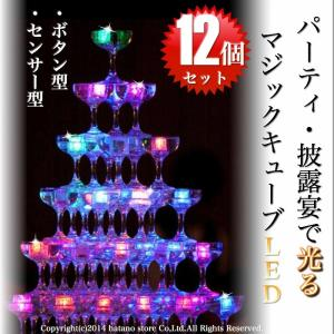 シャンパンタワー演出に!ボタンを押すごとに点灯する氷型LEDライト 感知型/ボタン型2タイプ  12個入り|hatano-store