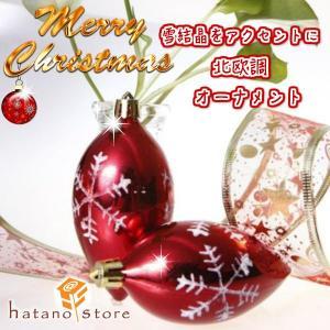 Xmas クリスマス オーナメント 北欧調 インテリア ツリー飾り ボール イベント ラメ入り雪結晶 4個セット|hatano-store
