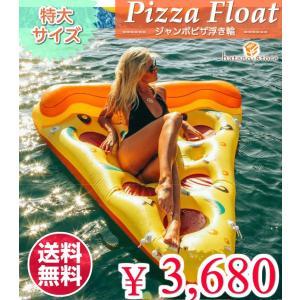 送料無料 ジャンボ ピザ フロートpizza float 180cm 特大サイズ ピザ浮き輪 海 プール 浮き具 hatano-store