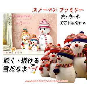 クリスマス 飾り 雑貨 xmas ニット帽スノーマン ファミリー3点セット 単品 オブジェ 雪だるま オーナメント ガーデン 収納 DIY 北欧 インテリア 着ぐるみ|hatano-store
