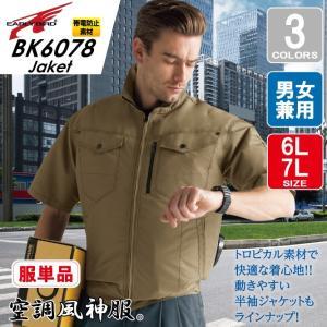 空調風神服/ ブルゾン 作業着/ 夏用半袖/ 男女兼用/ 【全3色】6L・7L/BK6078L|hatarakufuku