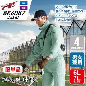 空調風神服/ ブルゾン 作業着/ 夏用長袖/ 男女兼用/【全4色】6L・7L/BK6087L|hatarakufuku