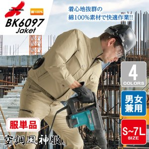 空調風神服/ ブルゾン 作業着/ 夏用長袖/ 男女兼用/【全4色】/S〜5L/BK6097|hatarakufuku