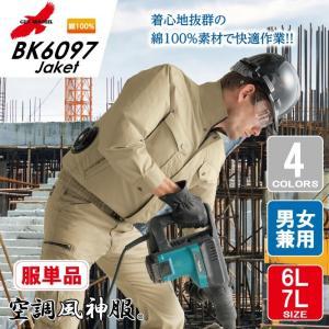 空調風神服/ ブルゾン 作業着/ 夏用長袖/ 男女兼用/【全4色】6L・7L/BK6097L|hatarakufuku