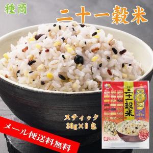 【メール便送料無料】種商 二十一穀米1袋(30g×6包) ★...