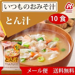 【メール便送料無料】アマノフーズ いつものおみそ汁 豚汁 1...