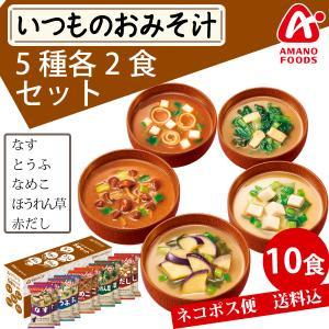 【メール便送料無料】アマノフーズ いつものおみそ汁 5種各2...