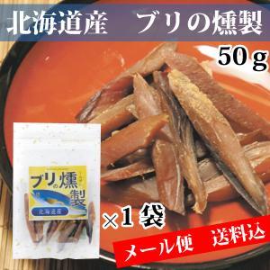 北海道産 ブリの燻製 50g 1袋 メール便 送料無料 賞味期限:2021.11.03|hatasyou-ten