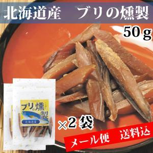 北海道産 ブリの燻製 50g 2袋 メール便 送料無料 賞味期限:2021.11.03|hatasyou-ten