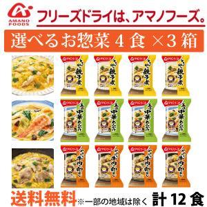 親子丼 中華丼 牛とじ丼 各4食 アマノフーズ   選べる 小さめどんぶり 4食×3箱 計12食 送料無料 一部地域を除く hatasyou-ten