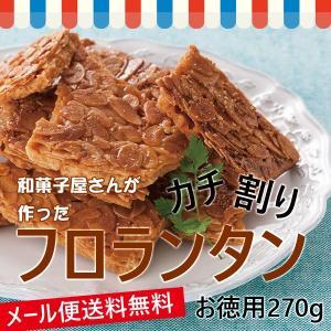 和菓子 屋さんが作った フロランタン お徳用 カチ割りフロランタン 270g メール便 送料無料の画像