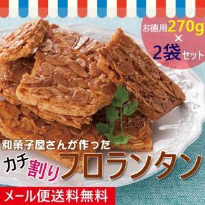 和菓子 屋さんが作った フロランタン お徳用 カチ割りフロランタン 270gx2袋セット メール便 送料無料 hatasyou-ten