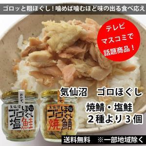 TVやマスコミで話題 赤ふさ食品 ゴロほぐし 塩鮭 焼鯖 80g 選べる3個セット まるでおかず  送料込み 一部地域を除く hatasyou-ten