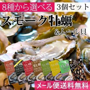 8種類から選べる! 【メール便送料無料】スモーク牡蠣の缶詰3...