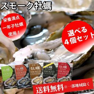 8種類から選べる! 【メール便送料無料】スモーク牡蠣の缶詰4...