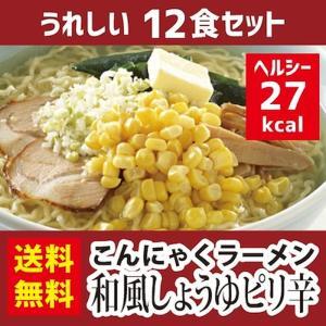 こんにゃく麺  こんにゃくラーメン 和風しょうゆピリ辛 12食 送料無料 一部地域を除くダイエット 低糖質ダイエット hatasyou-ten