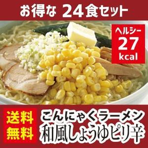 こんにゃく麺  こんにゃくラーメン 和風しょうゆピリ辛 24食 送料無料 一部地域を除くダイエット 低糖質ダイエット hatasyou-ten