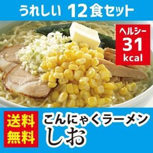 こんにゃく麺  こんにゃくラーメン 塩 12食 送料無料 一部地域を除くダイエット 低糖質ダイエット hatasyou-ten