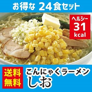 こんにゃく麺  こんにゃくラーメン 塩  24食 送料無料 一部地域を除くダイエット 低糖質ダイエット hatasyou-ten