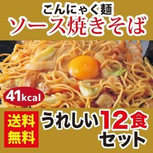 こんにゃく麺  ソース焼きそば 12食 送料無料 一部地域を除くダイエット 低糖質ダイエット hatasyou-ten