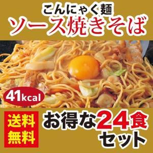 こんにゃく麺  ソース焼きそば 24食 送料無料 一部地域を除くダイエット 低糖質ダイエット hatasyou-ten
