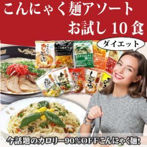 こんにゃく麺 お試し10種10食セット 送料無料 一部地域除く 「えっ!?これ本当にこんにゃくなの!?」美味しく試せて憧れのくびれボディに! hatasyou-ten