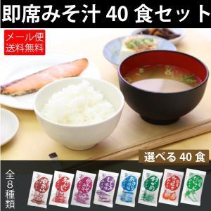即席 国産みそ汁 生みそタイプ 8種類から選べる40食 20食×2種 アソート40食 味噌汁 赤だし しじみ 油あげ 合わせみそ etc 送料無料|hatasyou-ten
