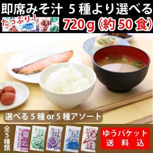 即席 国産みそ汁 生みそタイプ 8種類から選べる50食 25食×2種 アソート50食 味噌汁 赤だし しじみ 油あげ 合わせみそ etc 送料無料|hatasyou-ten