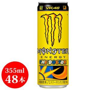 モンスターエナジー ロッシ  355ml×48本 24本×2ケース エナジードリンク アサヒ飲料  送料無料 一部地域を除く|hatasyou-ten