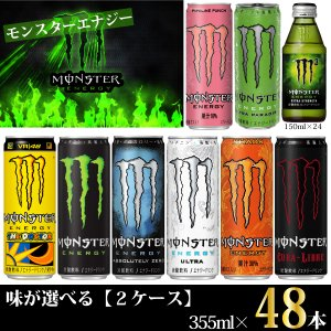 アサヒ飲料 モンスターエナジー 355ml×48...の商品画像