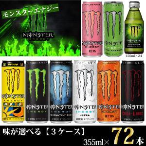 アサヒ飲料 モンスターエナジー  355ml×72本 3ケース  8種から選べるエナジードリンク 送料無料 一部地域を除く hatasyou-ten