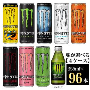 アサヒ飲料 モンスターエナジー  355ml×96本 4ケース  8種から選べるエナジードリンク 送料無料 一部地域を除く hatasyou-ten